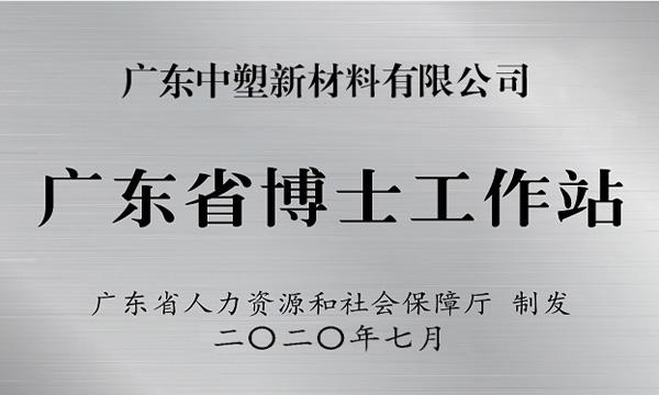 中塑获批设立广东省博士工作站
