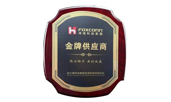 """中塑获评富士康""""金牌供应商""""荣誉称号"""