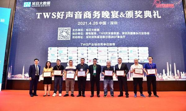 """中塑荣获""""TWS行业最具投资价值企业""""奖"""